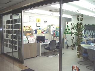 横浜市鶴見区 関榮不動産鶴見西口フーガ店